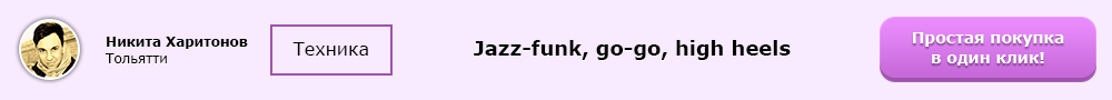 Jazz-funk, go-go, high heels